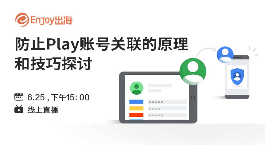 防止Play账号关联的原理和技巧探讨 - 移动互联网出海,出海服务,海外的行业服务平台 - Enjoy出海