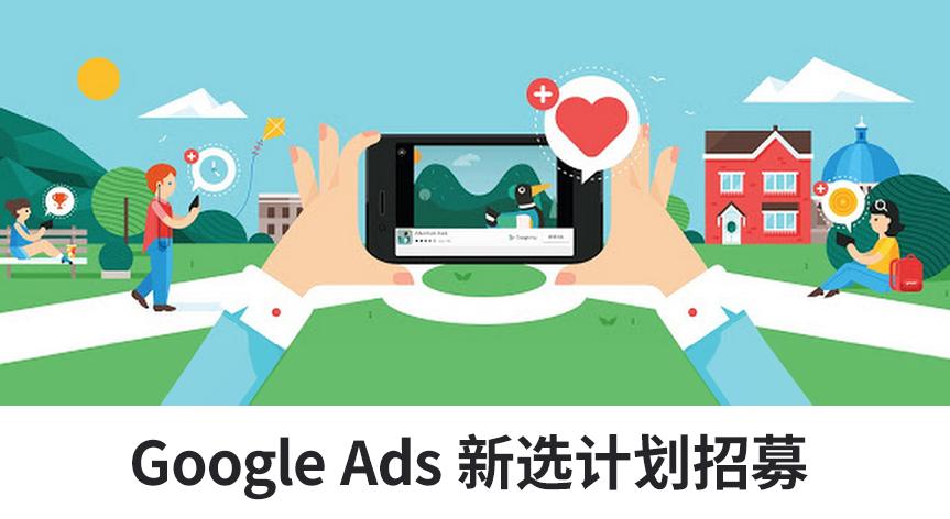 Google Ads 新选计划招募 - 移动互联网出海,出海服务,海外的行业服务平台 - Enjoy出海