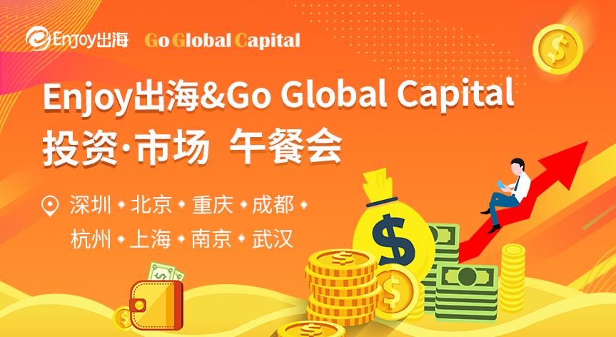 【午餐会】Enjoy出海&Go Global Capital 投资·市场 - 移动互联网出海,出海服务,海外的行业服务平台 - Enjoy出海