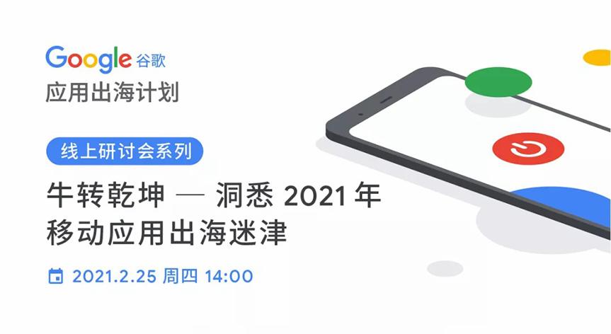 牛转乾坤-洞悉2021年移动应用出海迷津 - 移动互联网出海,出海服务,海外的行业服务平台 - Enjoy出海