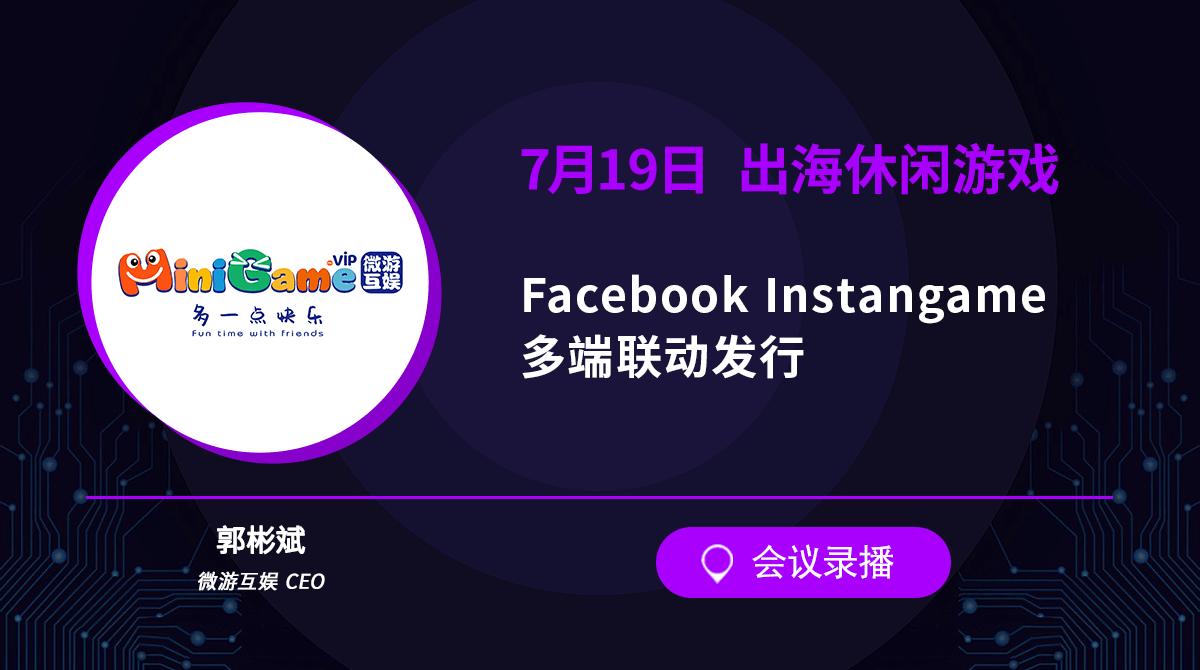 【会员专属】2021 GGDS 夏季 — 微游互娱: Facebook Instant Game 多端联动发行