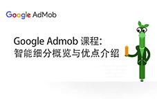第八十一期 Google Admob 课程:智能细分概览与优点介绍 - 短视频 ,移动互联网出海,出海学院短视频 - Enjoy出海