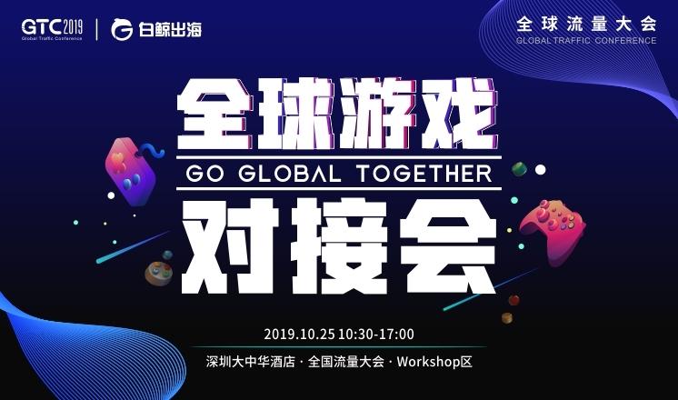 GTC2019 | 全球游戏对接会 - 移动互联网出海,出海服务,海外的行业服务平台 - Enjoy出海