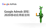 第八十四期 Google Admob 课程:2020移动应用新法则 - 短视频 ,移动互联网出海,出海学院短视频 - Enjoy出海