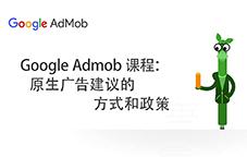 第八十三期 Google Admob 课程:原生广告建议的方式和政策 - 短视频 ,移动互联网出海,出海学院短视频 - Enjoy出海
