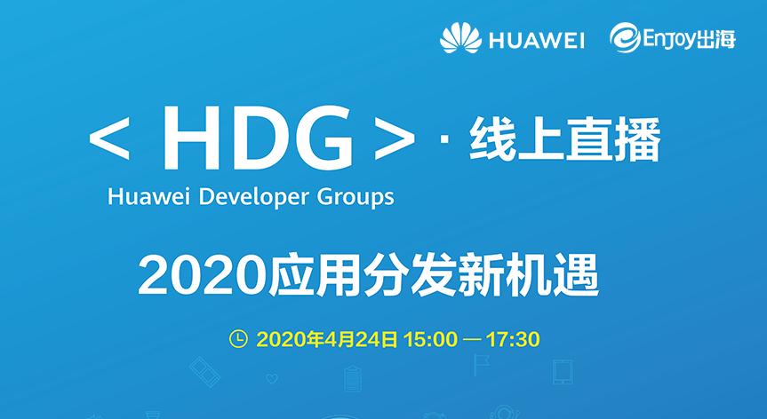 2020应用分发新机遇 <HDG> · 线上直播 - 移动互联网出海,出海服务,海外的行业服务平台 - Enjoy出海