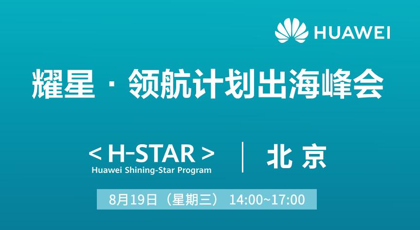 8月19日 耀星•领航计划出海峰会(北京) - 移动互联网出海,出海服务,海外的行业服务平台 - Enjoy出海