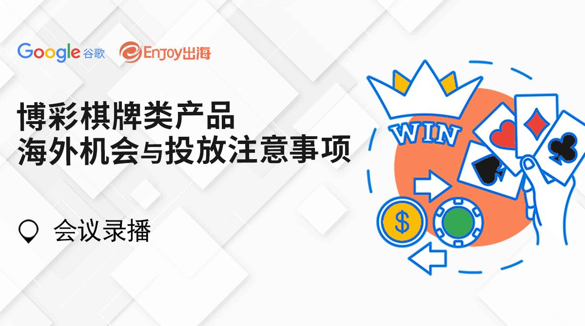 Google 网络研讨会:博彩棋牌类产品海外机会与投放注意事项