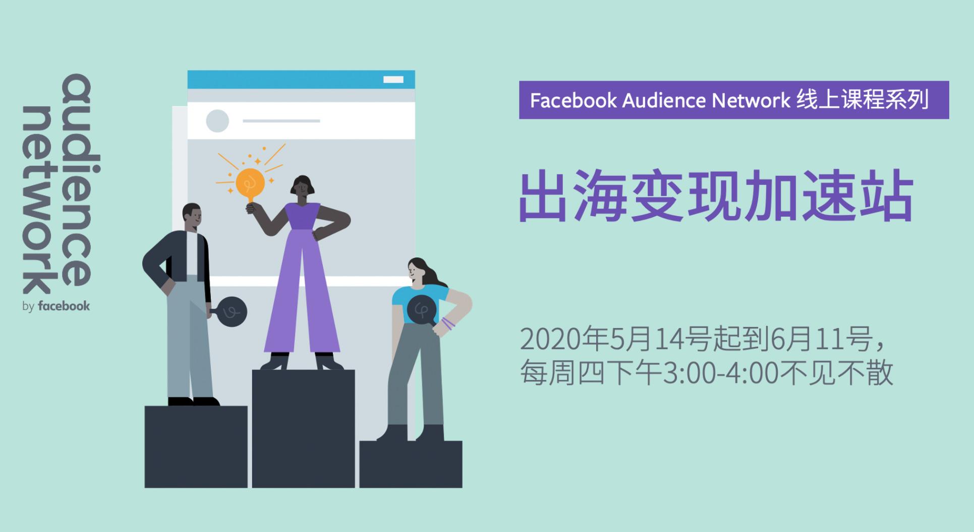 Facebook Audience Network 线上课程系列:出海变现加速站 - 移动互联网出海,出海服务,海外的行业服务平台 - Enjoy出海