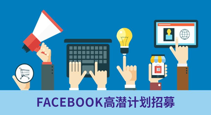 Facebook高潜计划招募 - 移动互联网出海,出海服务,海外的行业服务平台 - Enjoy出海