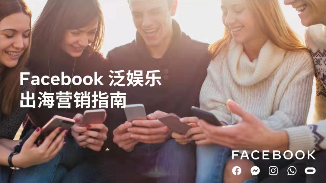 Facebook 2020 泛娱乐出海营销指南讲解 | 精彩回顾