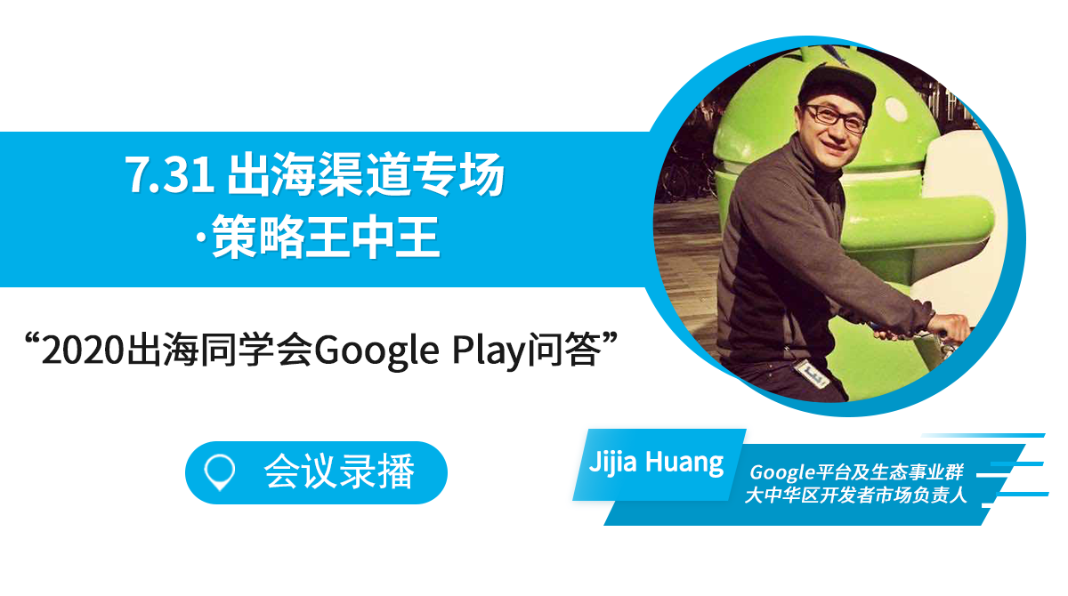 2020出海同学会Google Play问答 | Go Global Developer Summit 沙龙分享