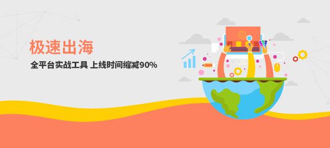 移动互联网出海,出海服务,海外的行业服务平台 - Enjoy出海