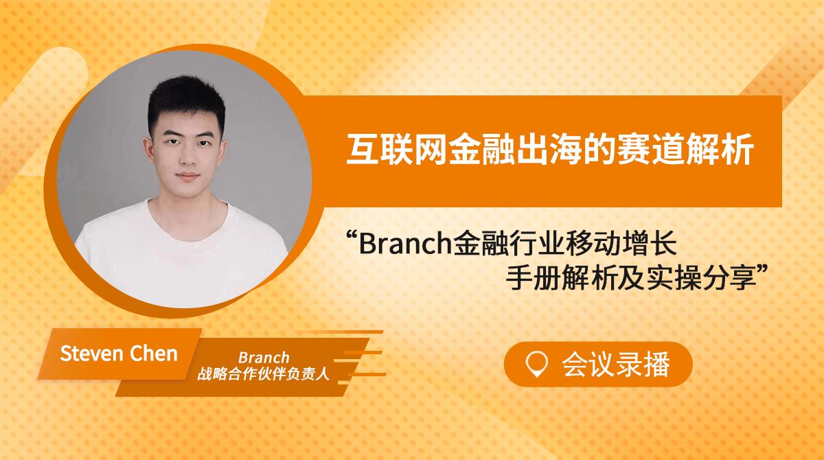 Branch金融行业移动增长手册解析及操作分享