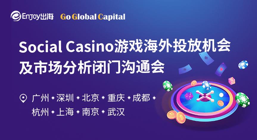 【闭门沟通会】Social Casino游戏海外投放机会与市场分析 - 移动互联网出海,出海服务,海外的行业服务平台 - Enjoy出海