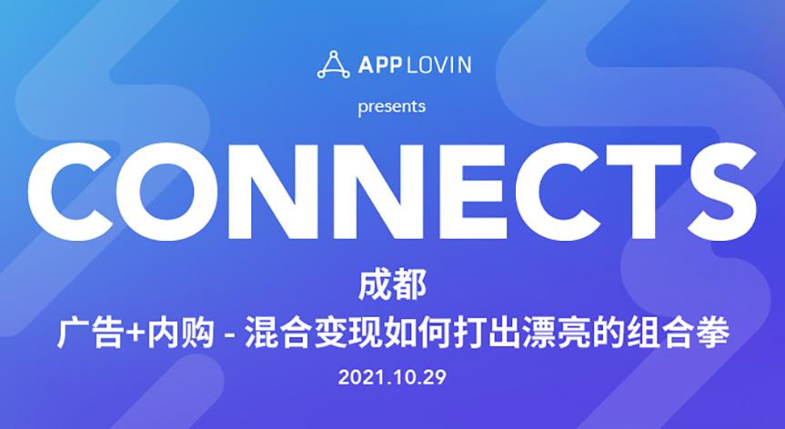 AppLovin Connects: 广告+内购 - 混合变现如何打出漂亮的组合拳 - 移动互联网出海,出海服务,海外的行业服务平台 - Enjoy出海