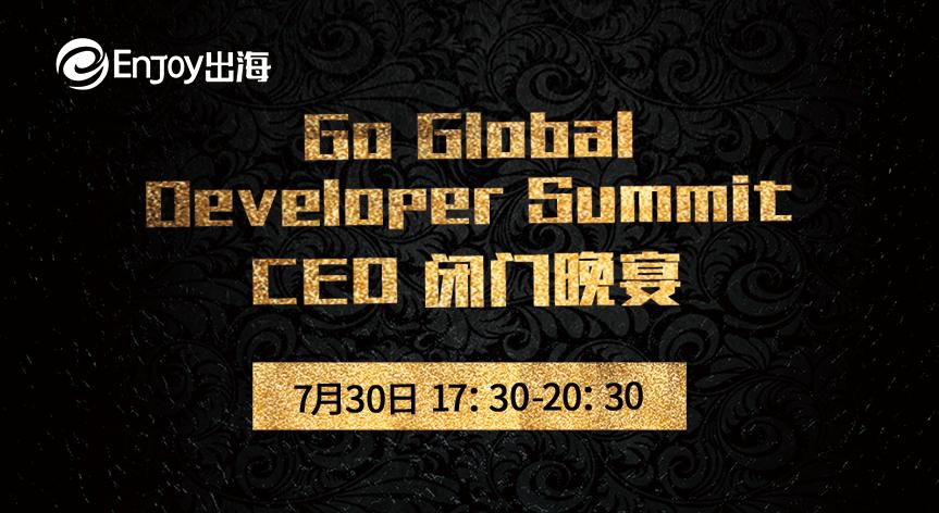Go Global Developer Summit CEO 闭门晚宴 - 移动互联网出海,出海服务,海外的行业服务平台 - Enjoy出海
