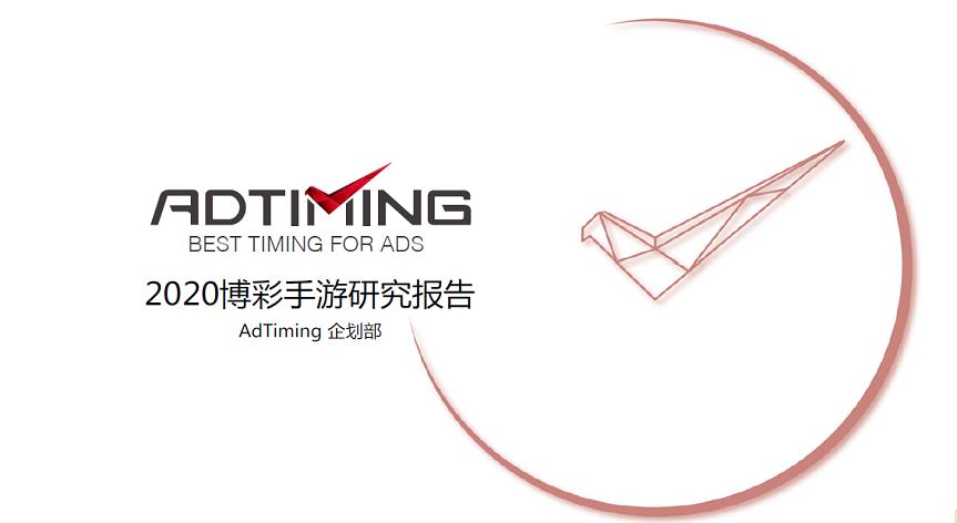 AdTiming 2020博彩手游研究报告(上) - 移动互联网出海,出海服务,活动服务平台 - Enjoy出海