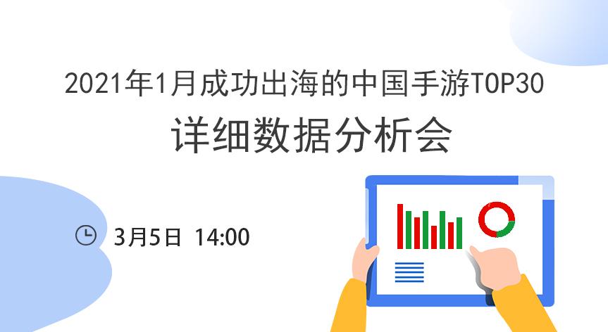 2021年1月成功出海的中国手游TOP30 详细数据分析会 - 移动互联网出海,出海服务,海外的行业服务平台 - Enjoy出海