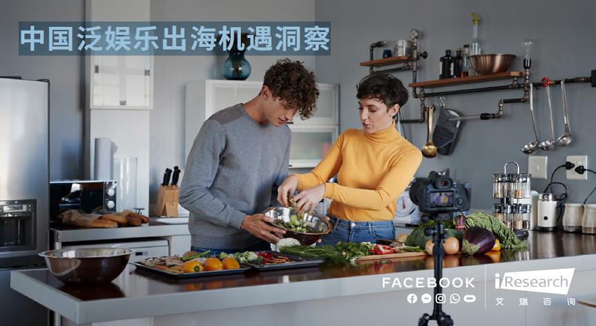 Facebook:中国泛娱乐出海机遇洞察 - 移动互联网出海,出海服务,活动服务平台 - Enjoy出海