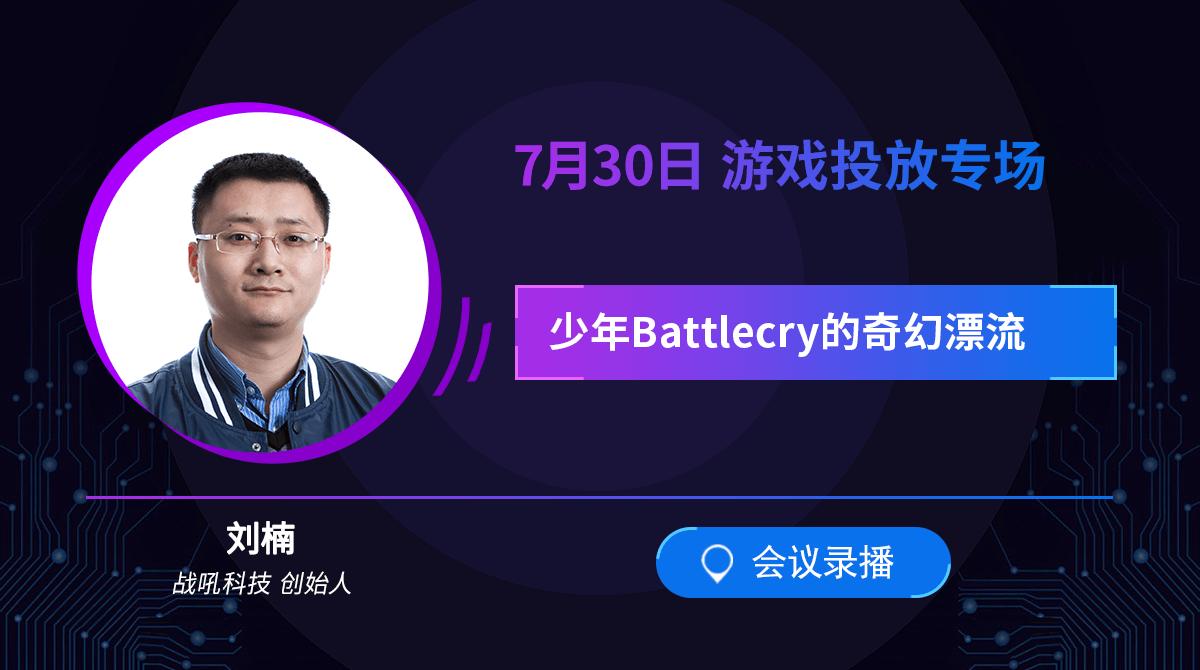 战吼科技:少年Battlecry的奇幻漂流 — 2021 GGDS 夏季