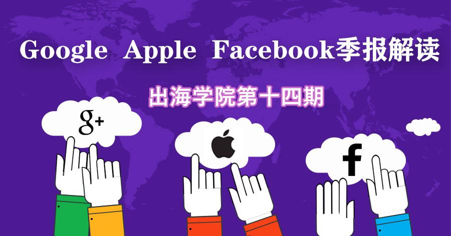 Google、Apple、Facebook季报分析 - 移动互联网出海,出海服务,海外的行业服务平台 - Enjoy出海