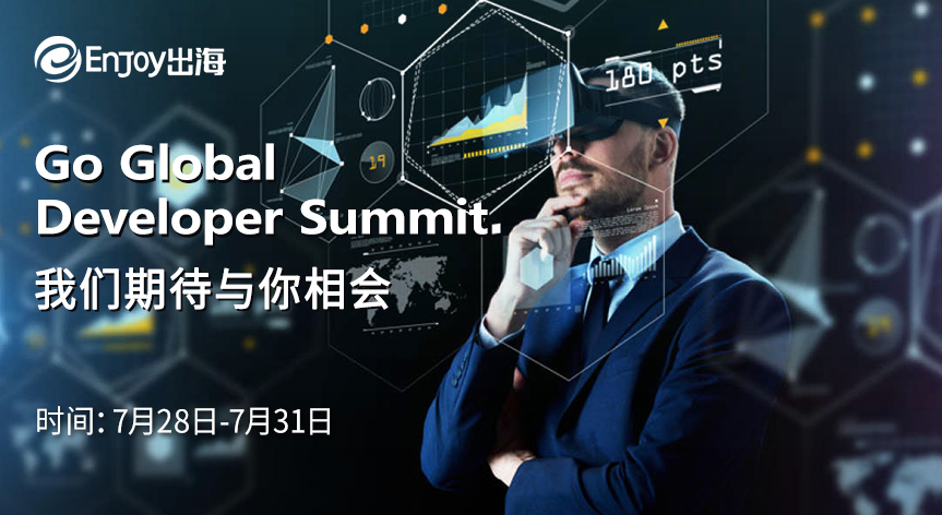 Go Global Developer Summit 我们期待与你相会 - 移动互联网出海,出海服务,海外的行业服务平台 - Enjoy出海