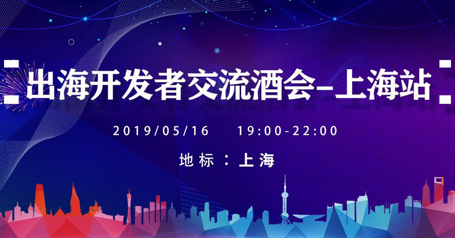 出海开发者自由交流酒会—上海 - 移动互联网出海,出海服务,海外的行业服务平台 - Enjoy出海