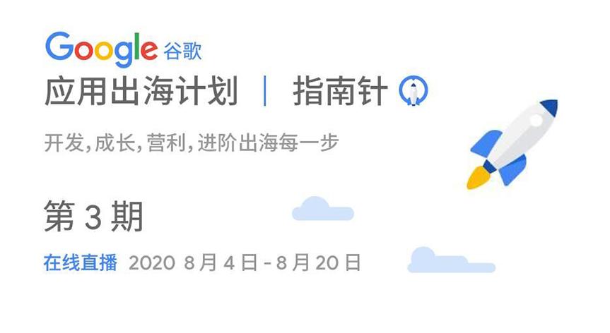Google 应用出海计划指南针 (第三期) - 移动互联网出海,出海服务,海外的行业服务平台 - Enjoy出海
