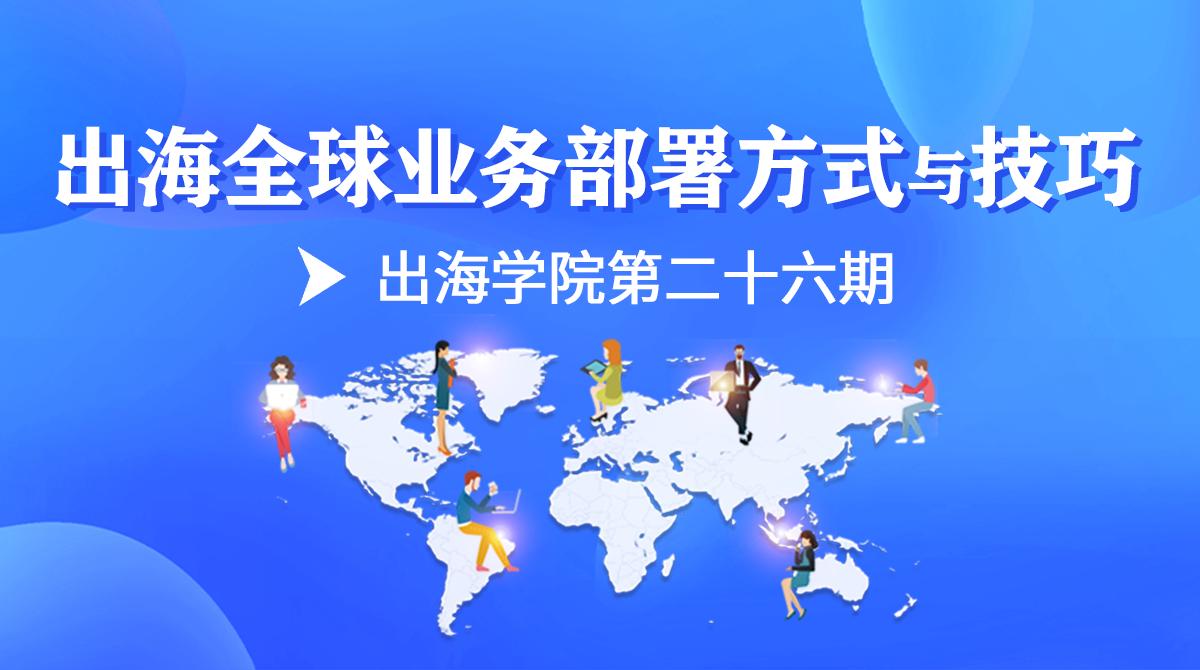 第二十六期 全球业务部署的方法与技巧 - 移动互联网出海,出海服务,海外的行业服务平台 - Enjoy出海
