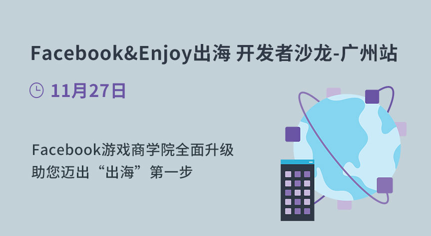 Facebook&Enjoy出海 开发者沙龙广州站 - 移动互联网出海,出海服务,海外的行业服务平台 - Enjoy出海