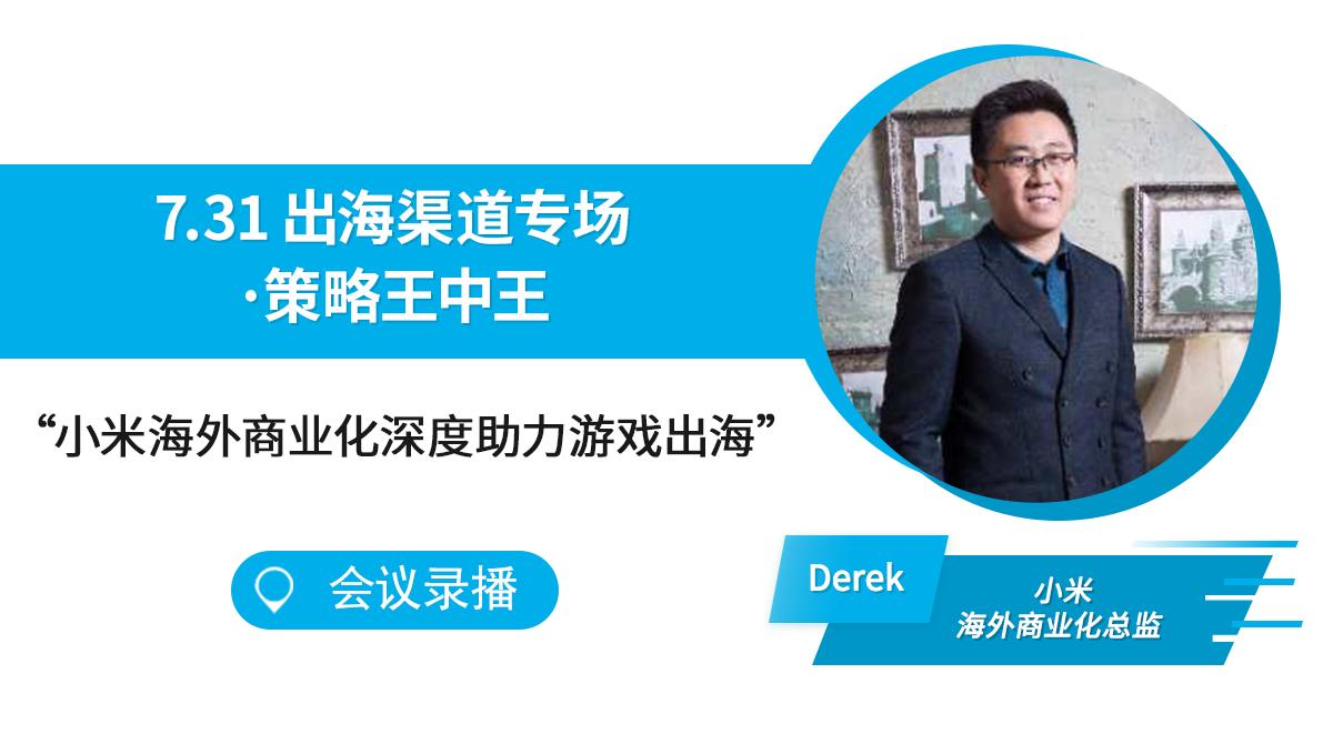 小米海外商业化深度助力游戏出海   Go Global Developer Summit 沙龙分享