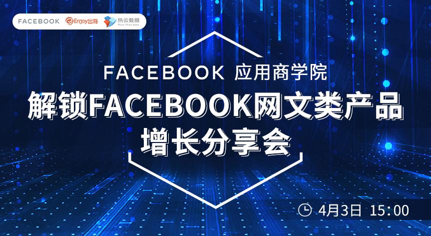 Facebook应用商学院:解锁FACEBOOK网文类产品增长分享会 - 移动互联网出海,出海服务,海外的行业服务平台 - Enjoy出海