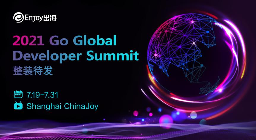 【报名开启】2021 GGDS Summer Summit - 移动互联网出海,出海服务,海外的行业服务平台 - Enjoy出海