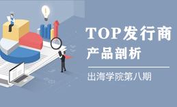 剖析Top20出海发行商产品 - 移动互联网出海,出海服务,海外的行业服务平台 - Enjoy出海