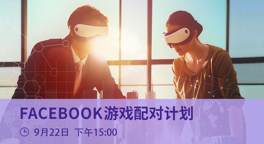 9月22日 Facebook游戏配对计划 - 移动互联网出海,出海服务,海外的行业服务平台 - Enjoy出海
