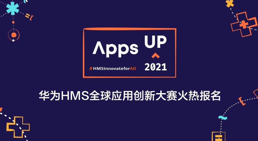 共筑全场景智慧生态,2021华为HMS全球应用创新大赛火热开启 - 移动互联网出海,出海服务,海外的行业服务平台 - Enjoy出海