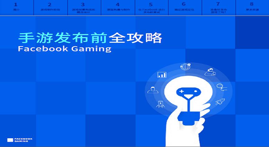 facebook gaming:手游发布前全攻略 - 移动互联网出海,出海服务,海外的行业服务平台 - Enjoy出海