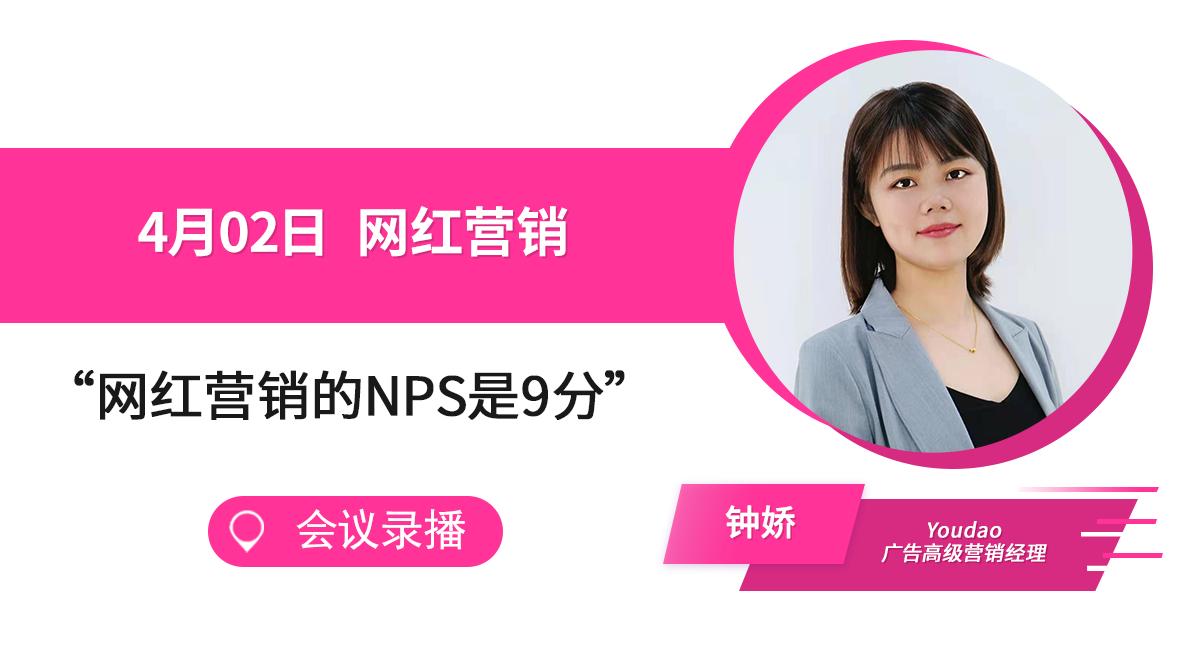 【会员专属】2021 GGDS 春季 — Youdao Ads:《网红营销的NPS是9分》 - 移动互联网出海,出海服务,海外的行业服务平台 - Enjoy出海