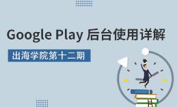 Google Play后台操作详解