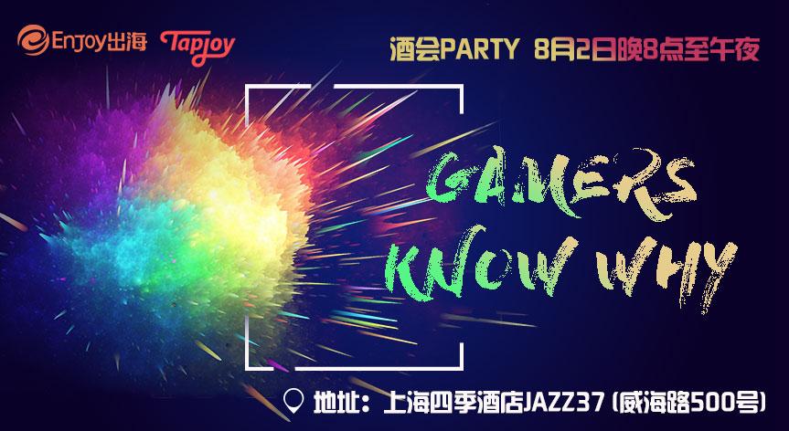 Gamers Know Why- CJ 酒会Party - 移动互联网出海,出海服务,海外的行业服务平台 - Enjoy出海