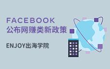 第八十七期 Facebook 公布网赚类新政策 - 短视频 ,移动互联网出海,出海学院短视频 - Enjoy出海
