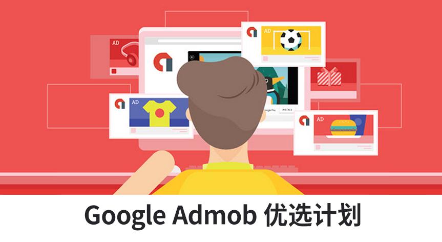 Google Admob 优选计划 - 移动互联网出海,出海服务,海外的行业服务平台 - Enjoy出海