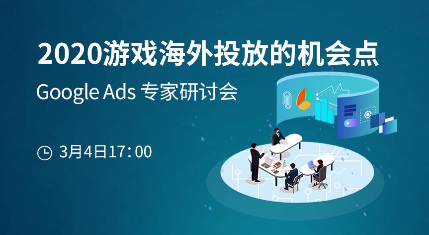 2020游戏海外投放的机会点 Google Ads 研讨会 - 移动互联网出海,出海服务,海外的行业服务平台 - Enjoy出海