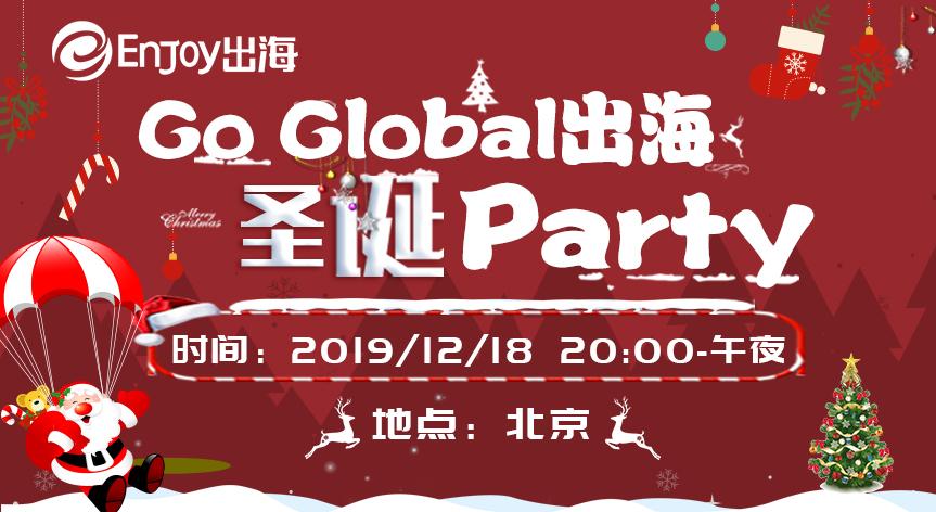 Go Global出海 圣诞Party - 移动互联网出海,出海服务,海外的行业服务平台 - Enjoy出海