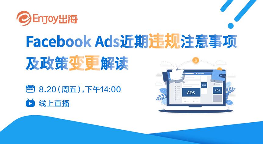 Facebook Ads 近期违规注意事项及政策变更解读 - 移动互联网出海,出海服务,海外的行业服务平台 - Enjoy出海