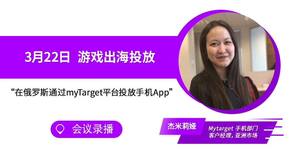 【会员专属】2021 GGDS 春季 — Mytarget:在俄罗斯通过myTarget 平台投放手机 App - 移动互联网出海,出海服务,海外的行业服务平台 - Enjoy出海