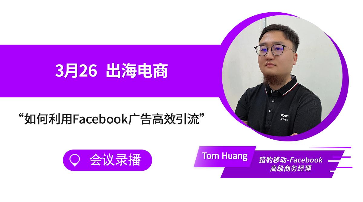 【会员专属】2021 GGDS 春季 — 猎豹移动 :如何利用Facebook广告高效引流