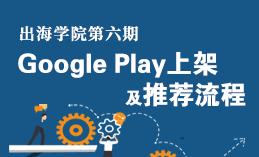 Google Play上架及推荐流程 - 移动互联网出海,出海服务,海外的行业服务平台 - Enjoy出海