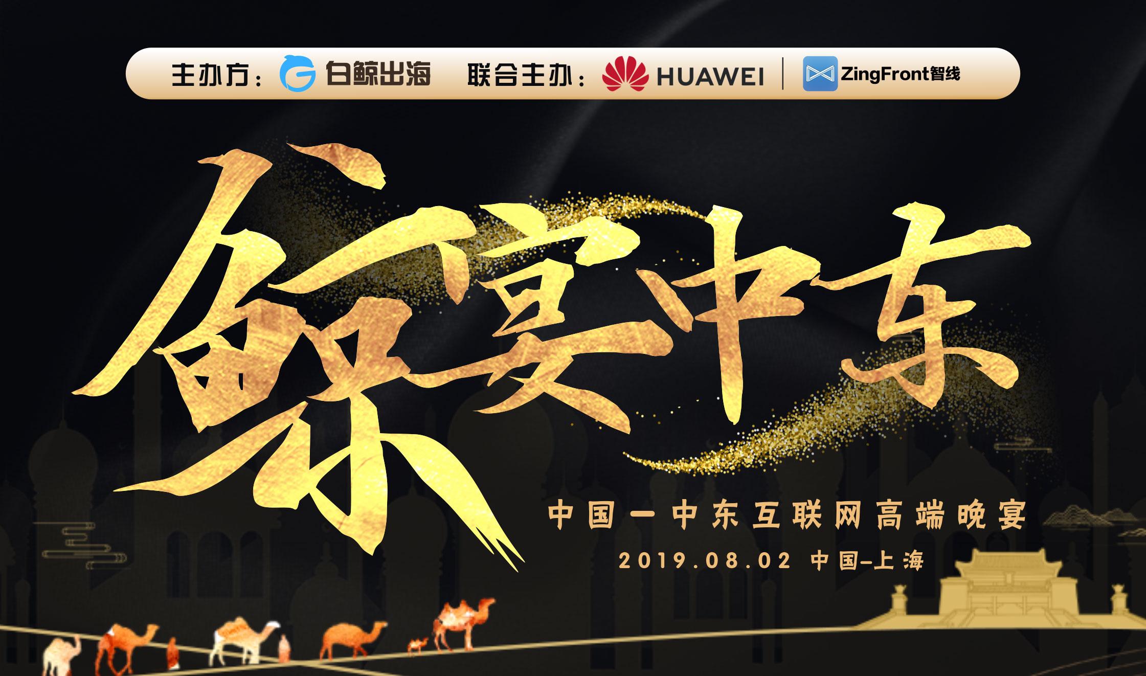 鲸宴中东|中国—中东互联网高端晚宴 - 移动互联网出海,出海服务,海外的行业服务平台 - Enjoy出海